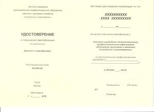 Удостоверение о повышении квалификации 2